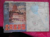 1982年《北京旅游图》1开