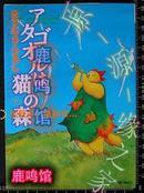 日版漫画.ますむら ひろし-アタゴオルは猫の森(9)