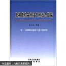 陆相断陷盆地油气地质与勘探(卷3):陆相断陷盆地油气生成与资源评价