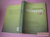 《中国社会科学院学术咨询委员会集刊 第三辑》16开厚册