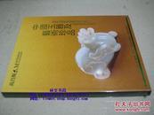 中国玉器及艺术珍品(万昌斯 2015拍卖图录)