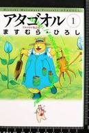 日版漫画-ますむらひろし アタゴオル(1) 文庫
