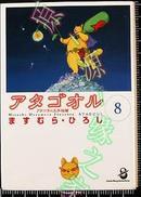 日版漫画-ますむらひろし アタゴオル⑧文库