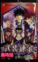 日版小説-和月伸宏-黒崎薫-武装炼金