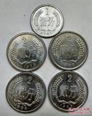 壹分硬币1983年、贰分硬币1976年、1982年、1983年、1985年5枚合售