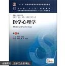 正版 医学心理学(第6版)9787117170703 姚树桥,杨彦春 编