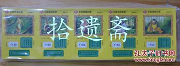 即开型中国福利彩票【金猴贺岁】原盒未开封500套2500张