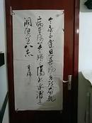 山东著名书画家:李镛--精品书法1张(洒金宣纸,软片,尺寸:133CM*66CM)作品终生保真。【货号:上-105】