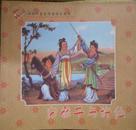 中国年画连环画精品丛书 白娘子与许仙(铜版彩印年画)
