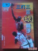 三打三篮球高手(技战术图解)(运动高手丛书)