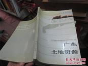广东土地资源