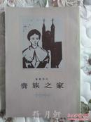 【竖排繁体】《贵族之家》屠格涅夫著 丽尼译 人民文学出版社1955年版