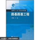"""普通高等教育""""十一五""""国家级规划教材·新世纪土木工程系列教材:路基路面工程"""
