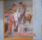 中国年画连环画精品丛书 牛郎织女(铜版彩印年画)