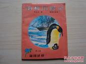 南极历险记--海娃丛书