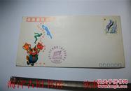 中华人民共和国第三届大学生运动会纪念封(含纪念张)