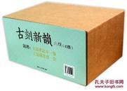 中国古代版画聚珍(古刻新韵 第六辑 软精装 影印本 全十二册  随赠:笔记本  藏书票)