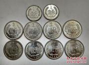 壹分硬币1982年、1983年.贰分硬币1976年、1978年、1982年、1983年、1984年、1985年、1986年、1987年10枚合售