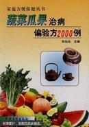 蔬菜瓜果治病偏验方2000例