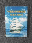 中国医疗保障制度改革实用全书 98年一版一印 仅1000册