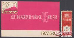 《在延安文艺做谈话上的讲话》发表35周年演出,附原始入场券(门票),两件一起,美品