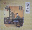 中国年画连环画精品丛书 蔡文姬(铜版彩印年画)