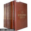 最新企业管理制度百科全集(套装共6册)