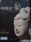中国之韵(2008年3月  第3期  总第3期)