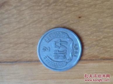 1962年贰分硬币 二分 2分