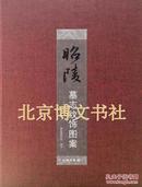 昭陵墓志纹饰图案(精)