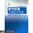 环境工程技术手册:废气处理工程技术手册
