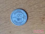 1963年壹分硬币 一分 1分