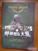 外国特种部队丛书——特种部队大观