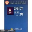 面向21世纪课程教材:实验化学(下)(第2版)(附光盘)