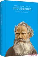 【正道书局】与伟大灵魂的对话:托尔斯泰的365天阅读笔记