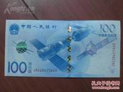 2015航天纪念钞,面值100元