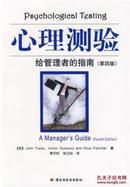 心理测验:给管理者的指南(第4版)