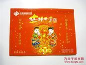 台历 2012吉祥如意 中国福彩广告  挂历