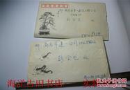 八十年代 美术实寄封(2枚合售)附原信函