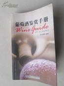 葡萄酒鉴赏手册  沈宇辉  等编著