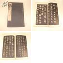 日本雄山阁1930年版《晋唐名法帖》