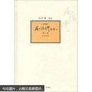 南怀瑾选集(典藏版)(套装全12卷正版)