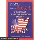 21世纪英美文法