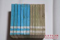 齐齐哈尔民间文学集成:汉族卷、少数民族卷,两本合售.