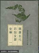 隋唐五代石刻文献全编。全4册。精装
