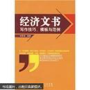 经济文书(写作技巧、模板与范例)