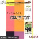 全国青少年校外教育活动指导教程丛书:绘画欣赏与创作