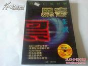 《黑客圣战》电脑应用技术2003系列 16开 无光碟