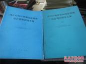 珠江口海岸带和海涂资源综合调查研究文集(1一5)全5册均一版一印