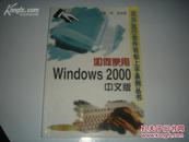 如何使用Windows 2000中文版